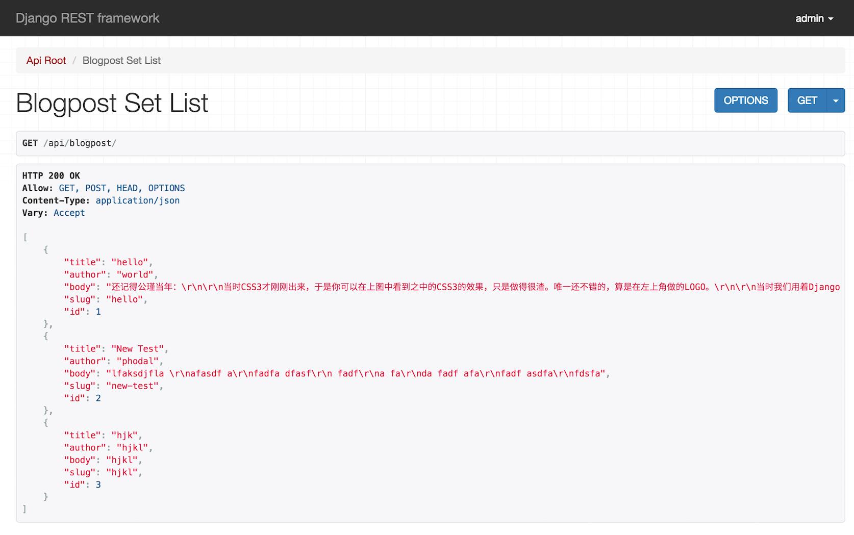 博客API
